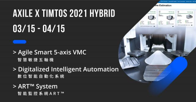 AXILE will attend TIMTOS 2021 Hybrid Exhibition