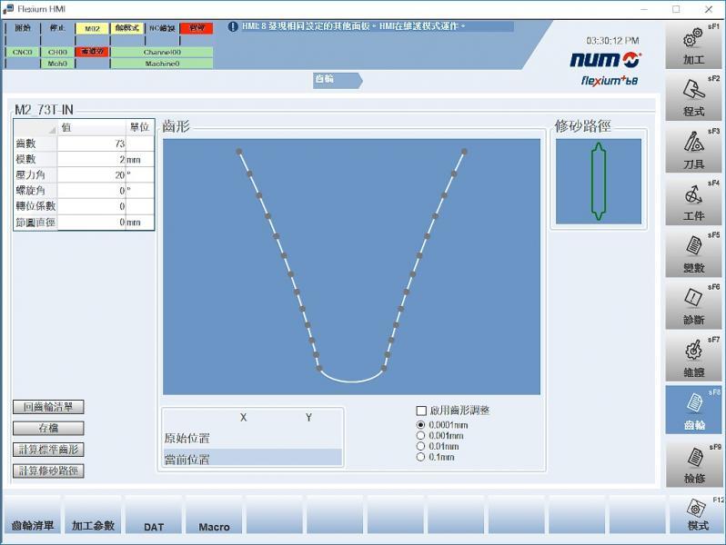 Das von NUM Taiwan und Chien Wei gemeinsam entwickelte anwendungsspezifische HMI ermöglicht es dem Anwender, das gewünschte Getriebeprofil durch einfache Eingabe der entsprechenden Parameter vollständig zu spezifizieren.