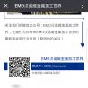 汉诺威国际机床工具展 – VDW weitet EMO-Kommunikation mit chinesischen Kunden aus
