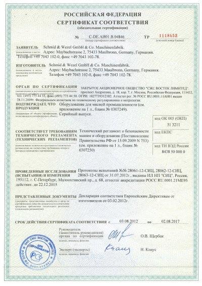 GOST certificate, ZVEI