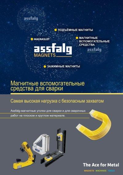 Assfalg Магнитные вспомогательные средства для сварки