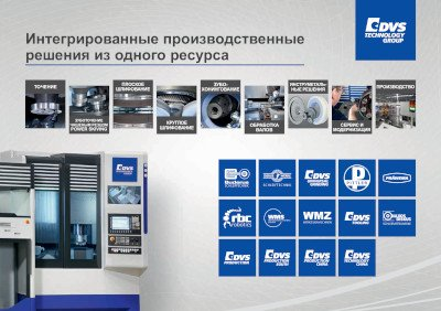 DVS Technology Group - Imagebrochure Russia